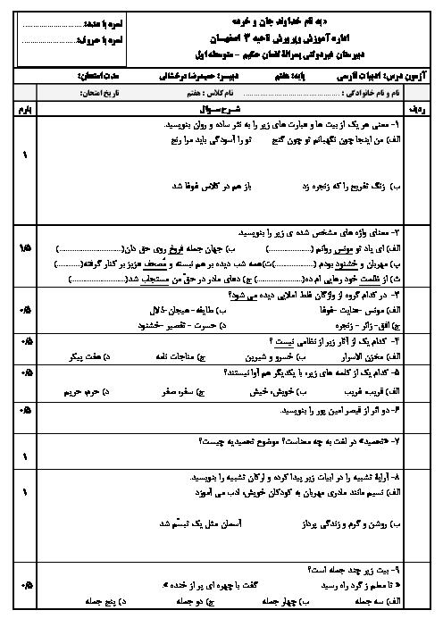 آزمون میان نوبت اول فارسی هفتم مدرسه لقمان حکیم | آذر 1398: درس 1 تا 8