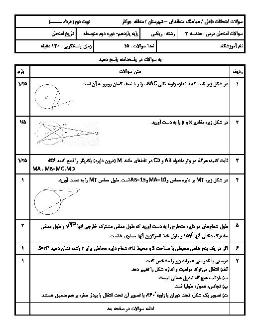 نمونه سؤال امتحان نوبت دوم هندسه (2) پایه یازدهم | خرداد 1397