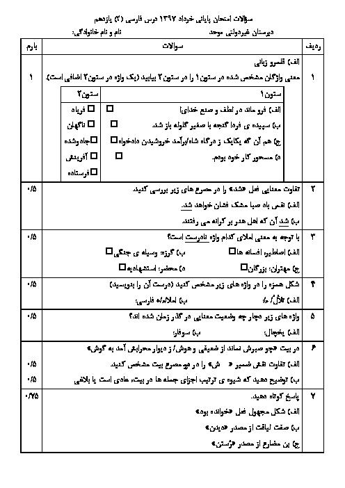 آزمون نوبت دوم فارسی (2) پایه یازدهم دبیرستان موحد | خرداد 1397 + پاسخ