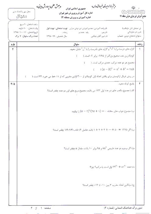 آزمون نوبت اول حساب هشتم مجتمع آموزشی مدرس در دیماه 95 | فصل 1 و 2 و 4 + پاسخ