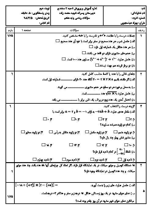 آزمون نوبت دوم ریاضی هفتم مدرسه شهید محمد زاده | خرداد 1398