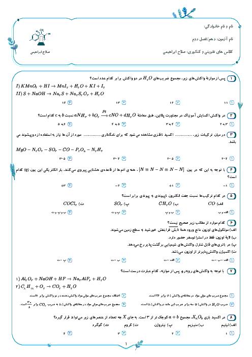 آزمون تستی شیمی (1) دهم | فصل 2 | قسمت اول