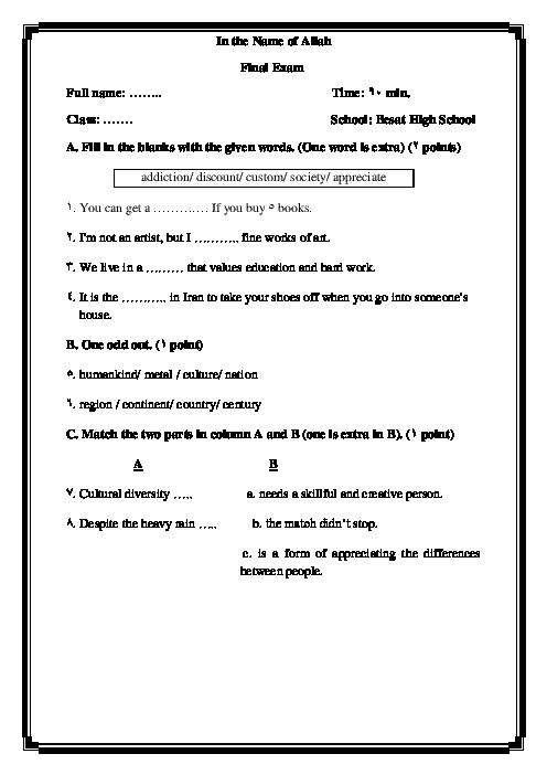 آزمون نوبت دوم زبان انگلیسی (2) یازدهم دبیرستان بعثت | خرداد 1398