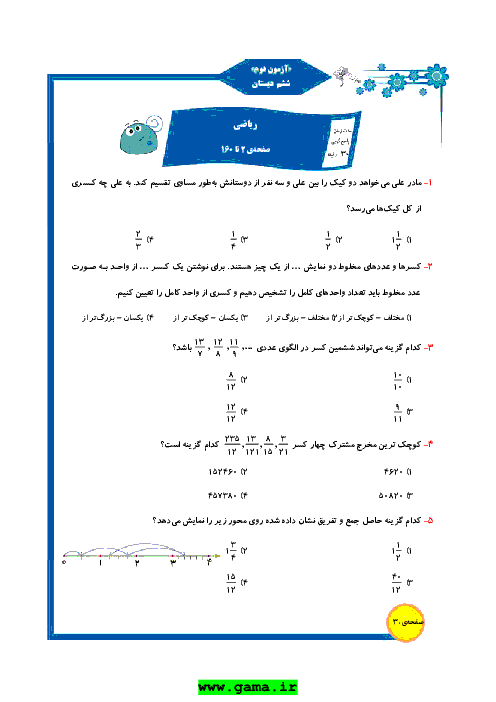 آزمون آزمایشی ورودی پایه هفتم تیزهوشان با پاسخنامه تشریحی - شماره 2