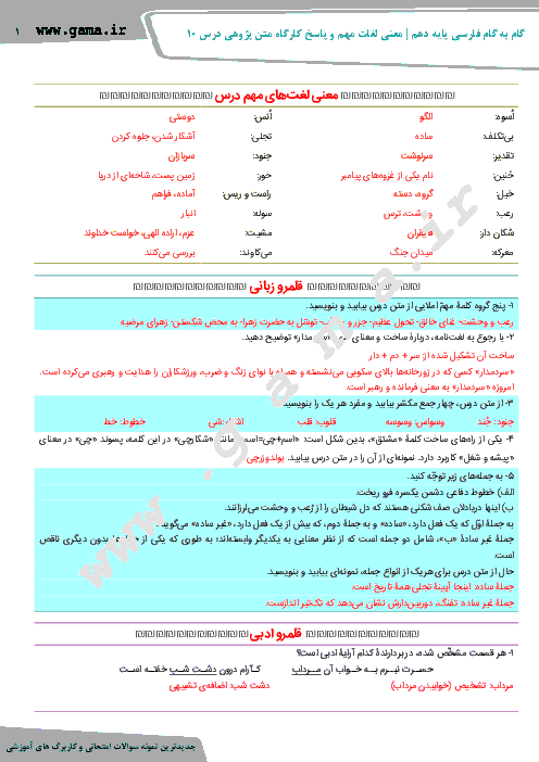 راهنمای گام به گام فارسی (1) دهم عمومی کلیه رشته ها | درس 10: دریادلان صف کش
