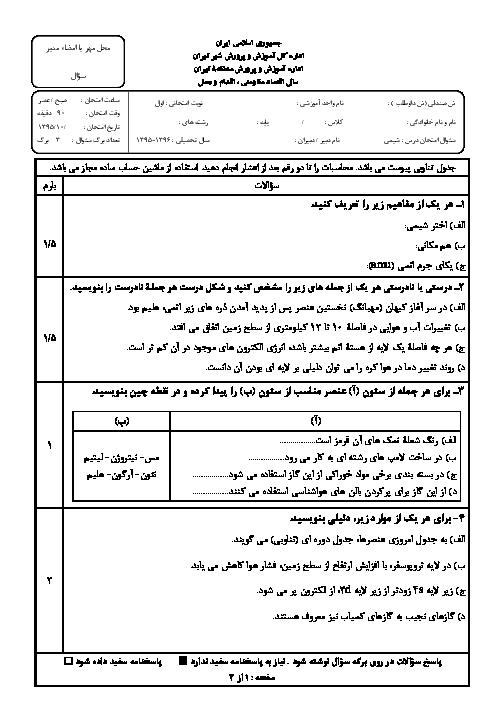 سوالات امتحان نوبت اول شیمی (1) دهم رشته ریاضی و تجربی منطقه 8 تهران | دی 95