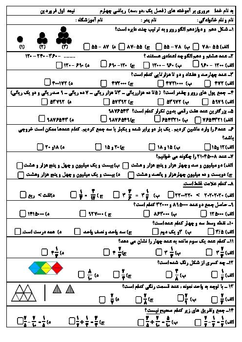 آزمون تستی فصل 1 تا 3 ریاضی چهارم دبستان شهید نیازی+ کلید