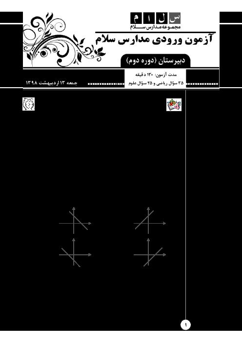 آزمون ورودی دوره دووم متوسطه مجموعه مدارس سلام | اردیبهشت 1398 + پاسخ تشریحی