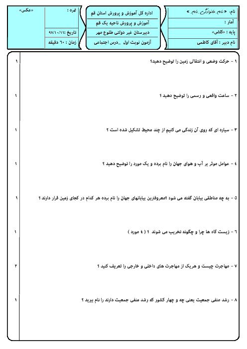 آزمون نوبت اول مطالعات اجتماعی نهم مدرسه طلوع مهر   دی 1397