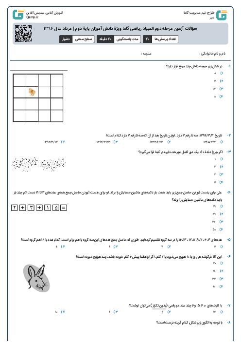 سؤالات آزمون مرحله دوم المپیاد ریاضی گاما ویژۀ دانش آموزان پایۀ دوم | مرداد سال 1396