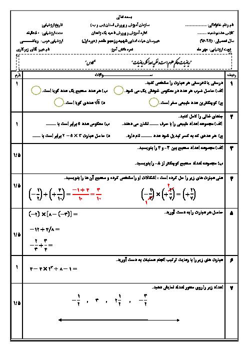 ارزشیابی مستمر ریاضی هشتم دبیرستان شهید رزمجو مقدم زاهدان با جواب | فصل 1
