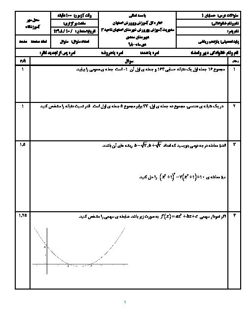 سوالات امتحان ترم اول حسابان (1) یازدهم دبیرستان سعدی   دی 98
