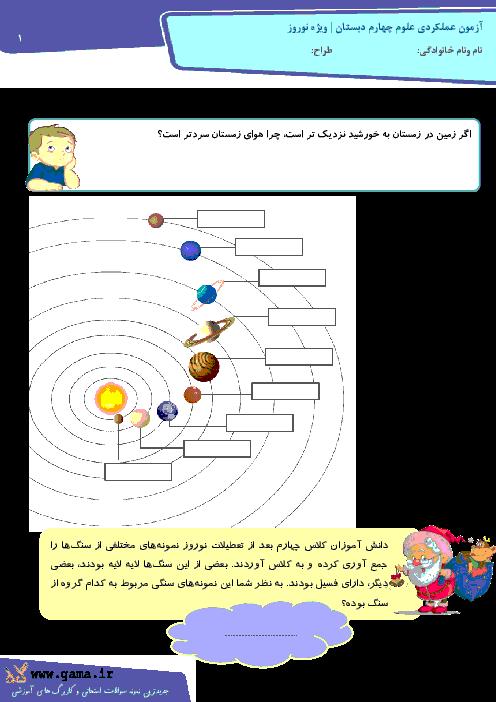 آزمون عملکردی علوم چهارم دبستان | درس 6 و 8: سنگ ها و آسمان در شب