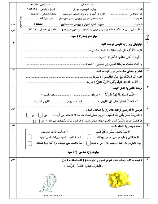 سؤالات امتحان هماهنگ منطقهای نوبت دوم عربی پایه نهم ناحیه شاوور | اردیبهشت 1398