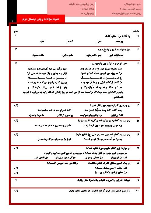 نمونه سوالات پایانی نوبت دوم درس ادبیات فارسی پایه هشتم با پاسخنامه تشریحی | سری (1)