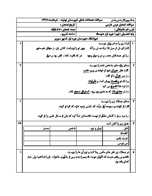 آزمون نوبت دوم فارسی نهم مدرسه شاپور سوری | اردیبهشت 1397
