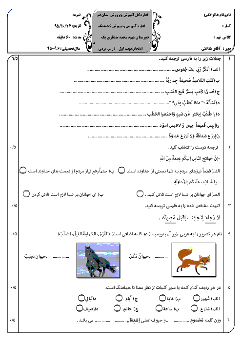 آزمون نوبت اول عربی نهم دبیرستان شهید محمد منتظری قم | دی 95
