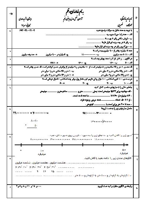 آزمون فصل اول ریاضی پنجم دبستان شهید احمدی گلپایگان | مهر 1397