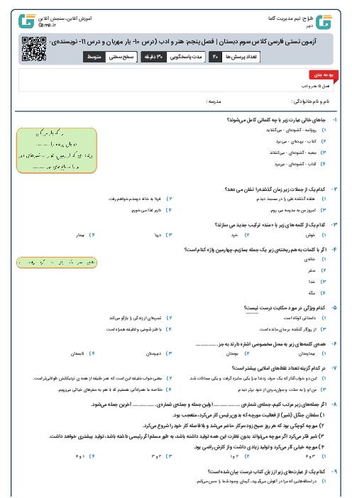 آزمون تستی فارسی کلاس سوم دبستان | فصل پنجم: هنر و ادب (درس 10- یار مهربان و درس 11- نویسندهی بزرگ)