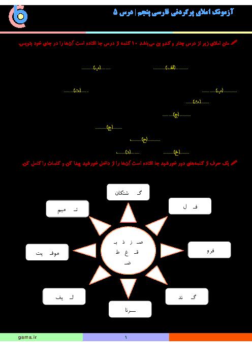 آزمون املای پرکردنی فارسی پنجم دبستان |  درس 5: چنار و کدوبُن