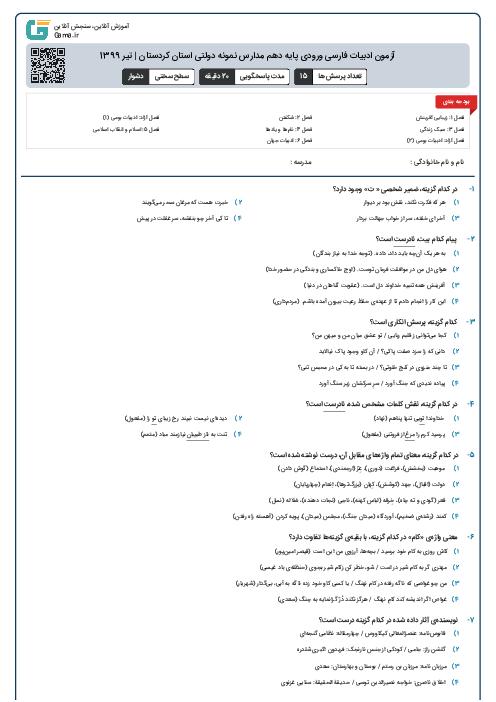 آزمون ادبیات فارسی ورودی پايه دهم مدارس نمونه دولتی استان کردستان | تیر 1399