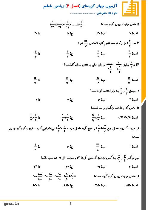 آزمون تستی ریاضی ششم دبستان غیردولتی سبز ارومیه | فصل 2: کسر