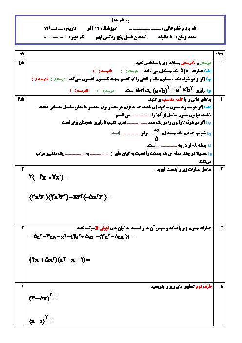 آزمون فصل 5 ریاضی نهم | عبارت های جبری