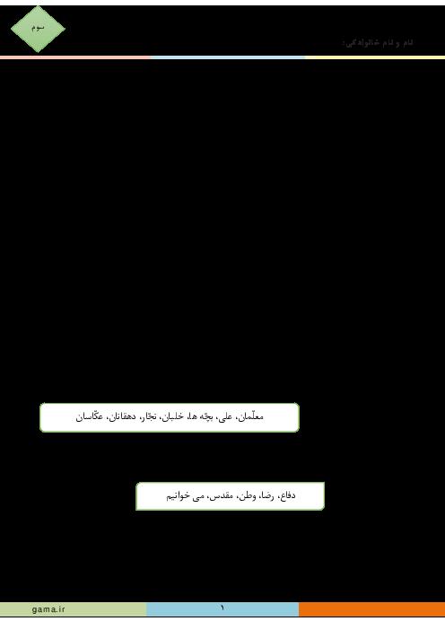 آزمونک فارسی سوم دبستان امام حسن مجتبی رفسنجان | درس 14: ایران آباد