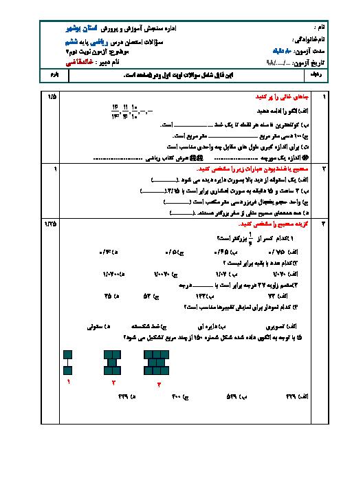 آزمون پیش نوبت دوم ریاضی ششم دبستان ایران زمین عسلویه (شماره 2) | فروردین 1398