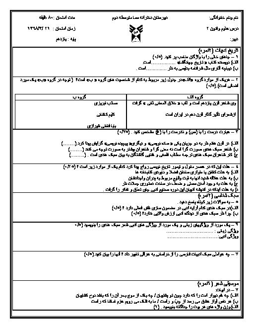 امتحان ترم دوم علوم و فنون ادبی (2) یازدهم دبیرستان دخترانه سما یزد | خرداد 1398