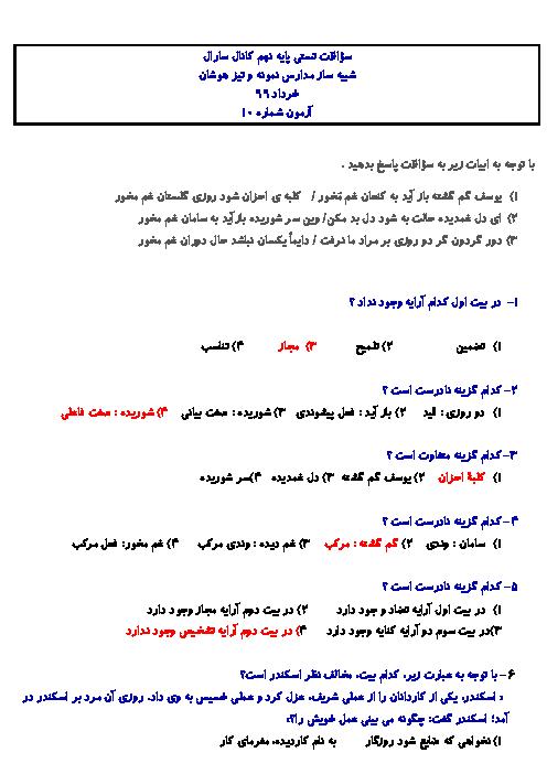 سوالات تستی ادبیات فارسی نهم شبیه ساز مدارس نمونه و تیز هوشان