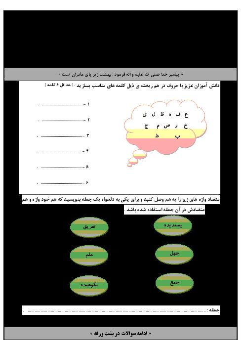 آزمون فارسی پایه پنجم دبستان بسیج  | مهر 1397 | فصل اولّ (درس های 1 و 2)