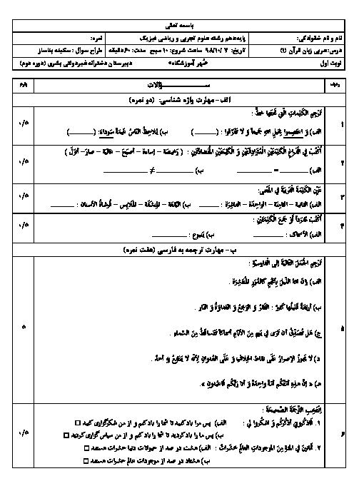 سوالات امتحان ترم اول عربی (1) دهم دبیرستان بشری | دی 98
