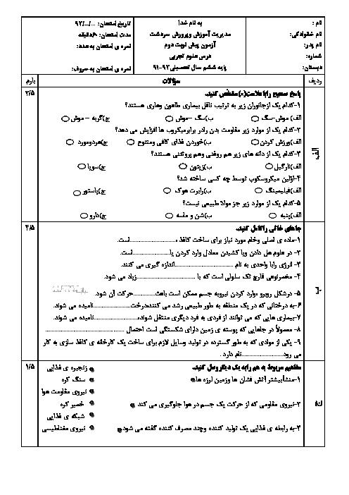 نمونه سوالات آزمون پیش نوبت دوم علوم تجربی پایه ششم