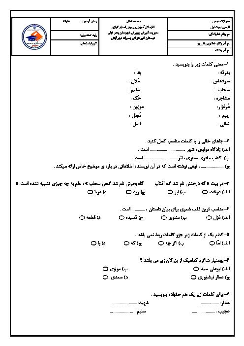 آزمون نوبت اول فارسی ششم دبستان مهر آوش | دی 97