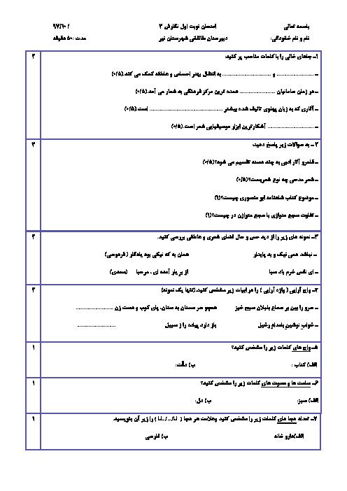 آزمون نیمسال اول علوم و فنون ادبی (1) دهم دبیرستان طالقانی | درس 1 تا 6
