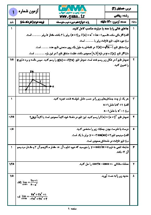 سؤالات امتحان نهایی درس حسابان (2) پایه دوازدهم رشته ریاضی | دی 97   پاسخ