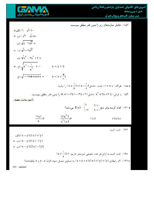 مسائل و تمرینهای تکمیلی حسابان پایۀ یازدهم - فصل 1: درس چهارم: قدر مطلق و ویژگیهای آن