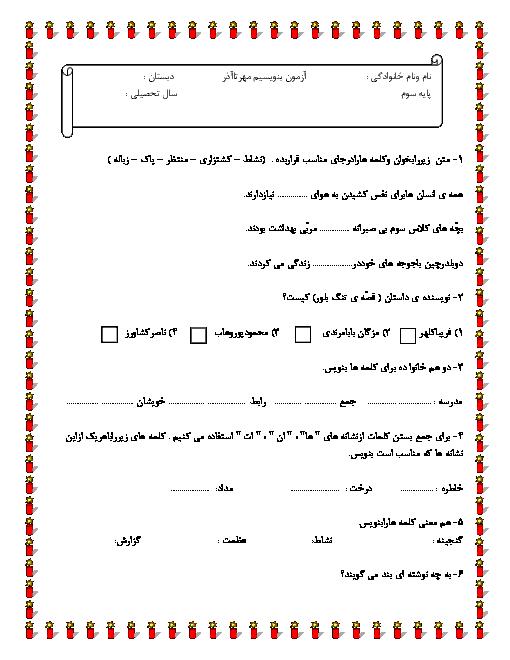 ارزشیابی مستمر فارسی سوم دبستان تقوی آمل | درس 1 تا 3