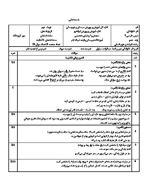 امتحان نیمسال دوم فارسی دهم دبیرستان 15 خرداد ایرانشهر | اردیبهشت 1398