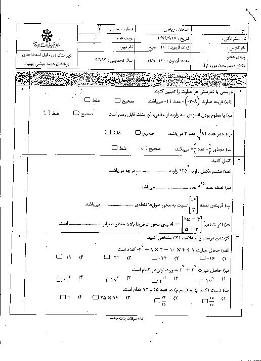 امتحان نوبت دوم ریاضی هفتم  استعدادهای درخشان بهبهان  خرداد 92