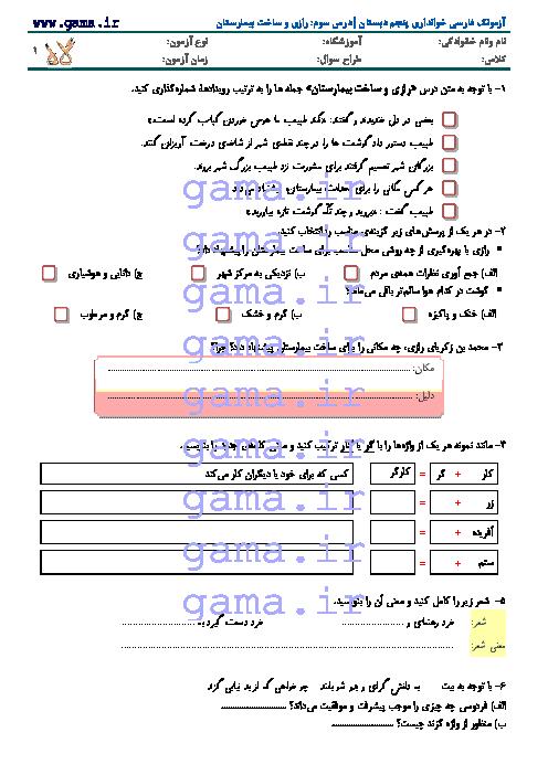 آزمونک فارسی کلاس پنجم دبستان | درس سوم: رازی و ساخت بیمارستان