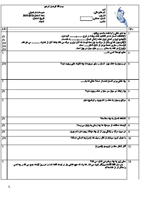 آزمون نوبت اول دین و زندگی (1) دهم دبیرستان  امام خمینی بوانات | دی 1397 + پاسخ