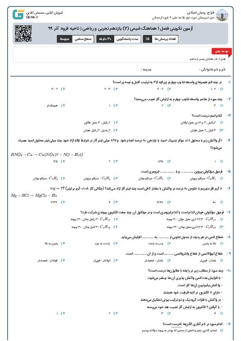 آزمون تکوینی فصل 1 هماهنگ شیمی (2) یازدهم تجربی و ریاضی | ناحیه قروه: آذر 99