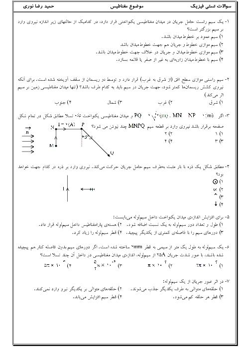 سؤالات تستی فیزیک (2) یازدهم دبیرستان | فصل 3: مغناطیس و القای الکترومغناطیسی + پاسخ