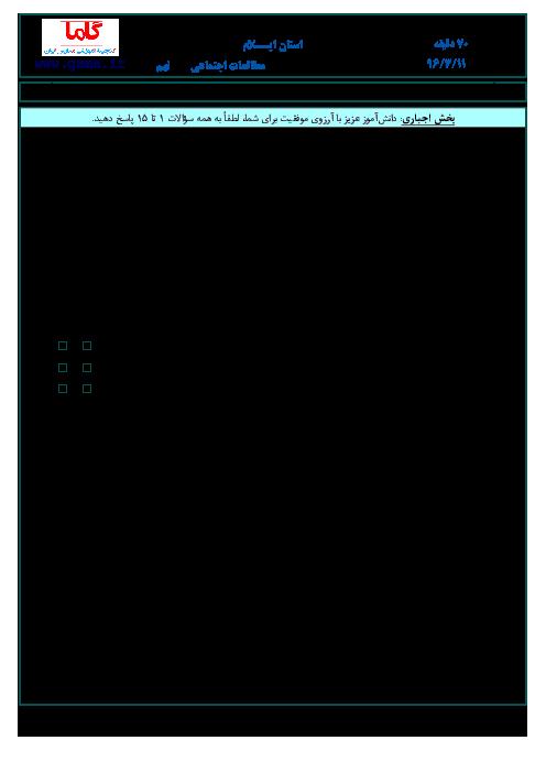 سوالات امتحان هماهنگ استانی نوبت دوم خرداد ماه 96 درس مطالعات اجتماعی پایه نهم | استان ایلام