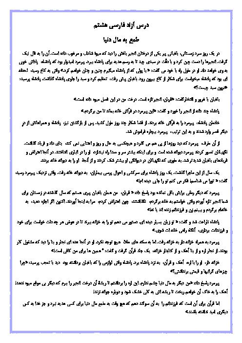 نمونه درس آزاد فارسی هشتم | شامل متن درس، خود ارزیابی، زبان آموزی، حکایت و شعرخوانی