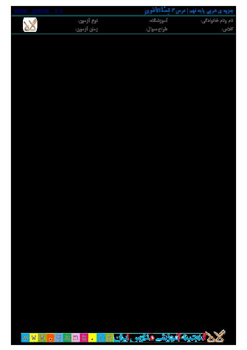 جزوه ی عربی پایه نهم    الدَّرْسُ الثّالِثُ:جِسْرُ الصَّداقَةِ