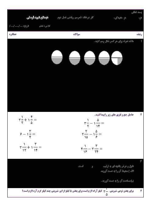 کار در خانه ریاضی کلاس ششم دبستان شهید قره نی بناب | فصل 2: کسر