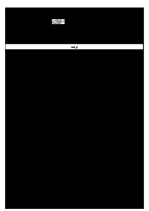 امتحان پایانی نوبت اول عربی، زبان قرآن (1) دهم رشته رياضی و تجربی دبیرستان سرای دانش منطقه 12 با جواب | دی 95